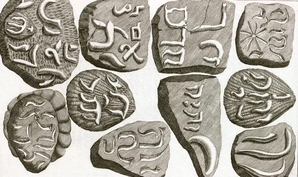 요한 베링거 교수가 진짜라고 믿었던 가짜 화석들의 그림. 베링거의 1726 년 책 리토그라피아이 비르케부르겐시스 (Lithographiae Wirceburgensis) 에서.