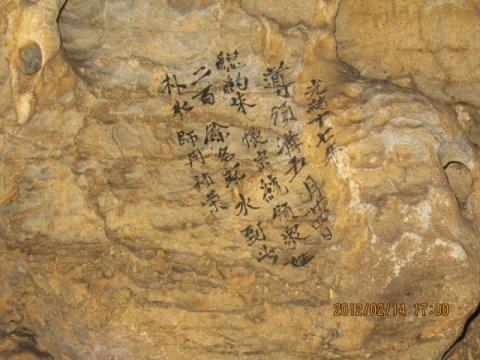 다유 동굴에서 발견된 1891년의 글. 내용은 다음과 같다. 청나라 광서제 17년 5월 24일 (공통시대 1891년 6월 30일), 시장인 훼이종 주가 200 명 이상의 사람을 이끌고 물을 구하기 위해 동굴로 들어왔다. 전롱 란이라는 점장이가 의식이 진행되는 도중 비를 기원하는 기도를 올렸다. Credit: L. Tan